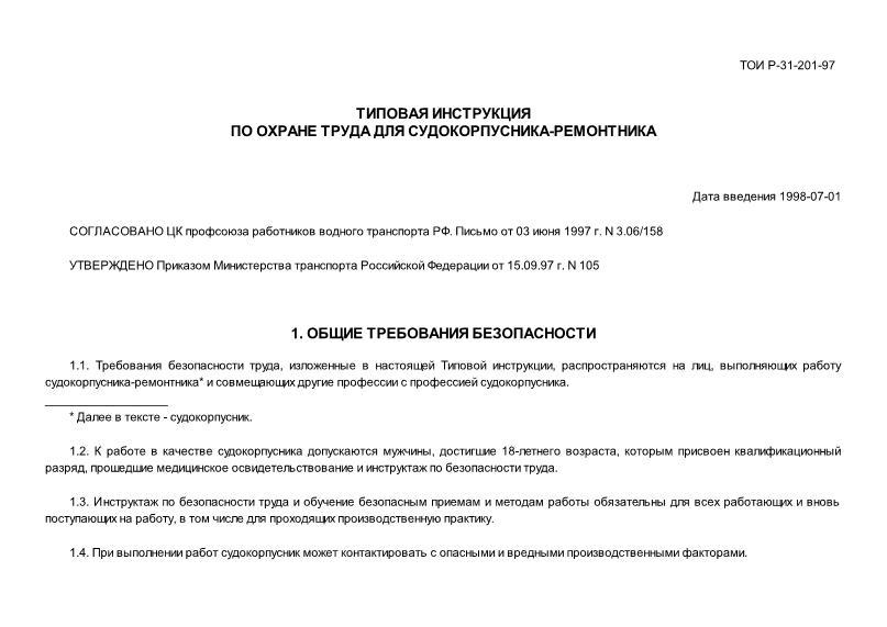 ТОИ Р-31-201-97 Типовая инструкция по охране труда для судокорпусника-ремонтника