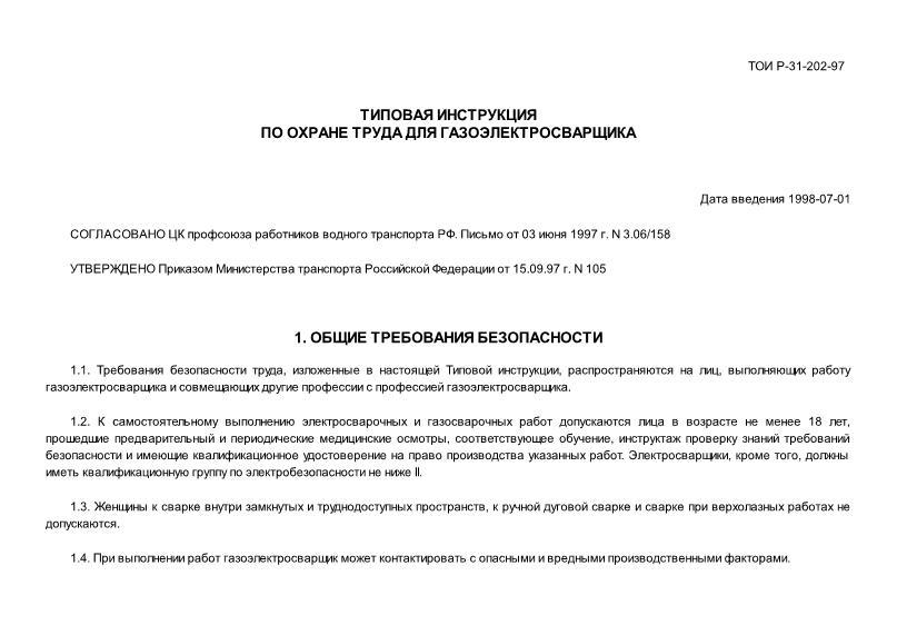 ТОИ Р-31-202-97 Типовая инструкция по охране труда для газоэлектросварщика