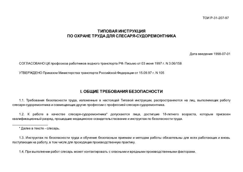 ТОИ Р-31-207-97 Типовая инструкция по охране труда для слесаря-судоремонтника