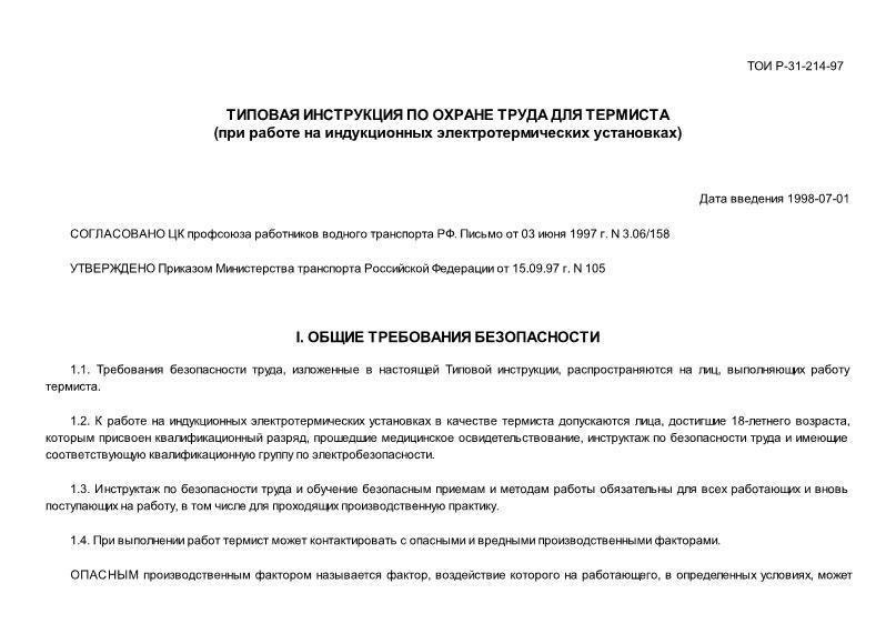 ТОИ Р-31-214-97 Типовая инструкция по охране труда для термиста (при работе на индукционных электротермических установках)