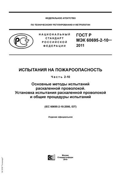ГОСТ Р МЭК 60695-2-10-2011 Испытания на пожароопасность. Часть 2-10. Основные методы испытаний раскаленной проволокой. Установка испытания раскаленной проволокой и общие процедуры испытаний