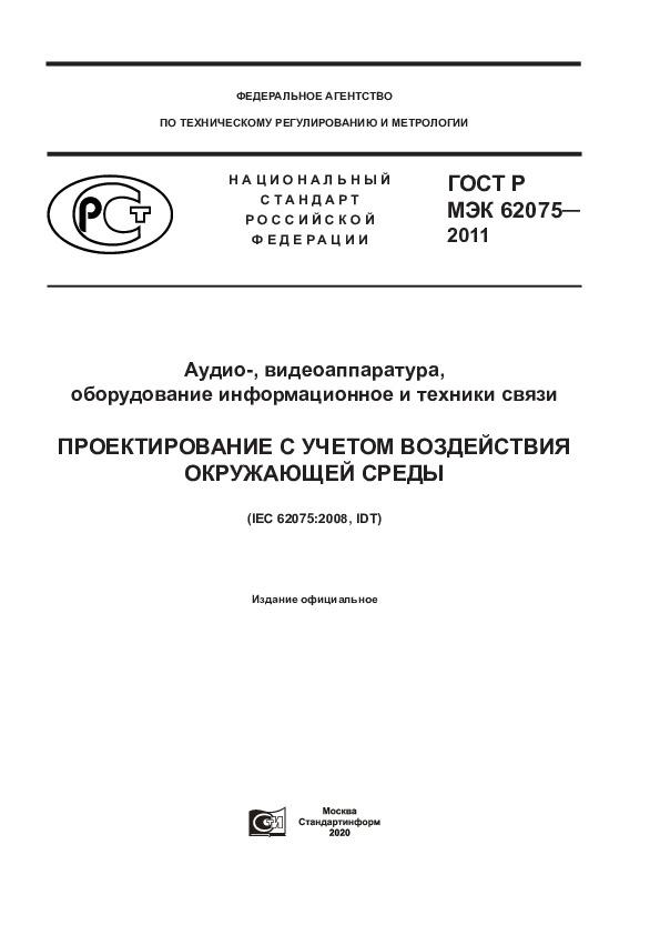 ГОСТ Р МЭК 62075-2011 Аудио-, видеоаппаратура, оборудование информационное и техники связи. Проектирование с учетом воздействия окружающей среды