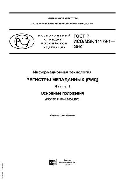 ГОСТ Р ИСО/МЭК 11179-1-2010 Информационная технология. Регистры метаданных (РМД). Часть 1. Основные положения