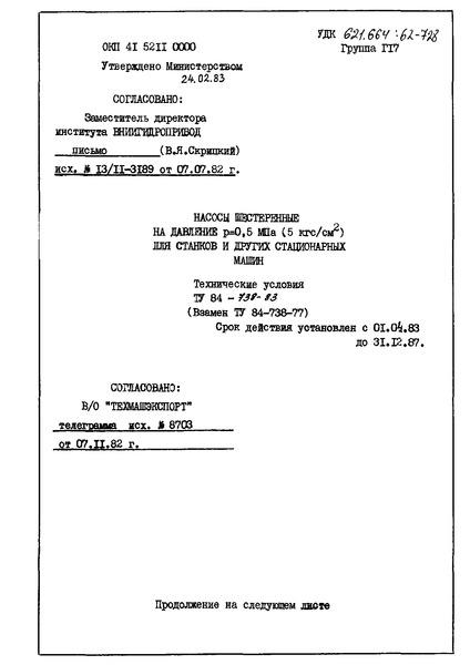 ТУ 84-738-83 Насосы шестеренные на давление р = 0,5 Мпа (5 кгс/см2) для станков и других стационарных машин