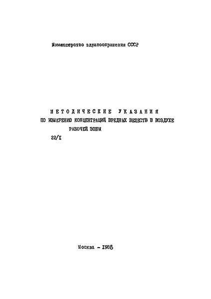 МУ 4463-87 Методические указания по газохроматографическому измерению концентраций I-хлор-3,3 диметилбутанона-2 в воздухе рабочей зоны