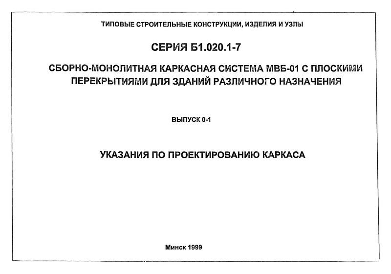 серия б1.020.1-7