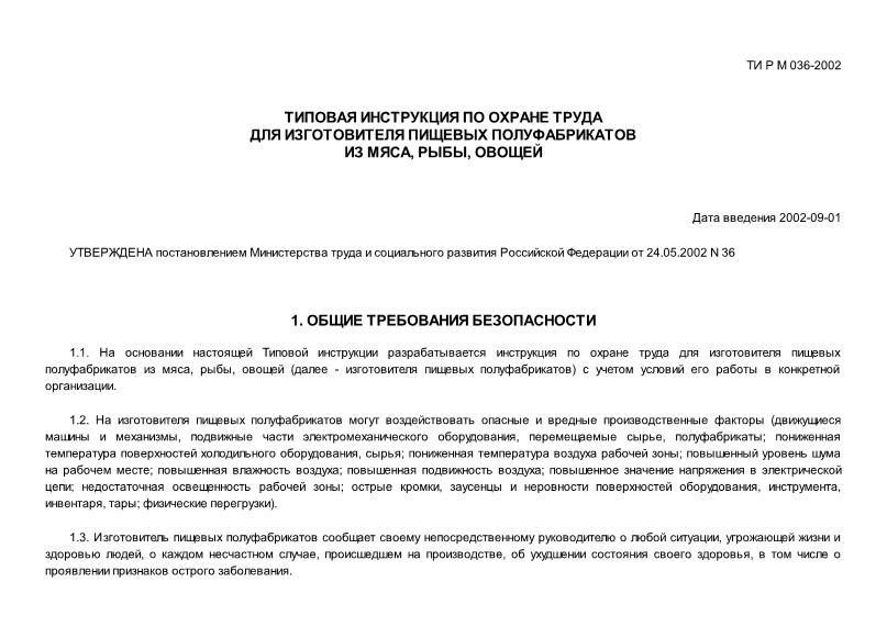ТИ Р М-036-2002 Инструкция по охране труда для изготовителя пищевых полуфабрикатов из мяса, рыбы, овощей