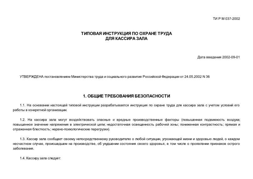 ТИ Р М-037-2002 Типовая инструкция по охране труда для кассира зала