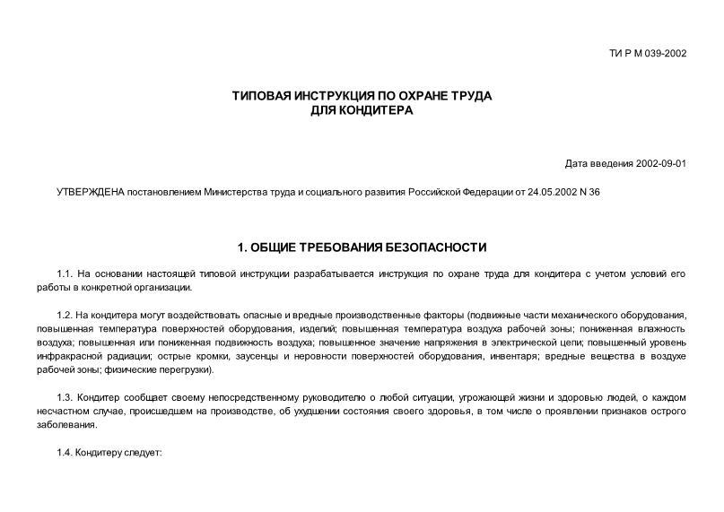 ТИ Р М-039-2002 Инструкция по охране труда для кондитера