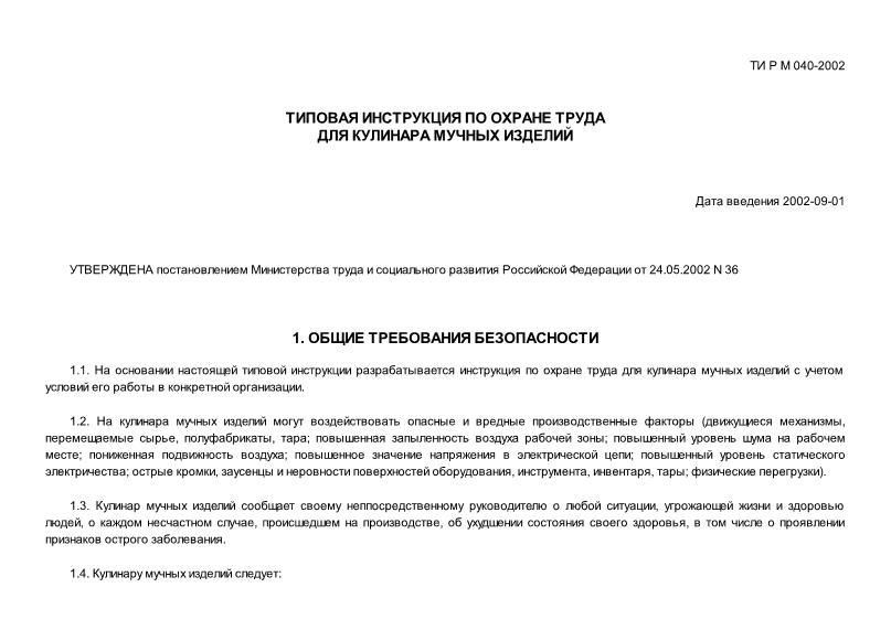 ТИ Р М-040-2002 Инструкция по охране труда для кулинара мучных изделий