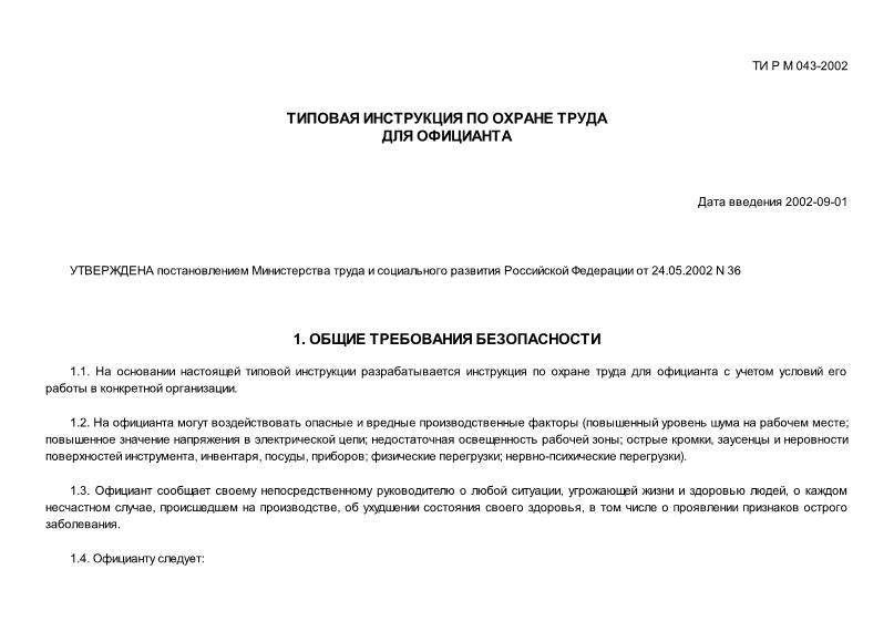 ТИ Р М-043-2002 Типовая инструкция по охране труда для официанта