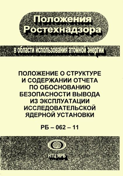 РБ 062-11 Положение о структуре и содержании отчета по обоснованию безопасности вывода из эксплуатации исследовательской ядерной установки