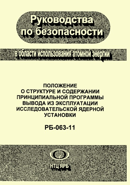РБ 063-11 Положение о структуре и содержании принципиальной программы вывода из эксплуатации исследовательской ядерной установки