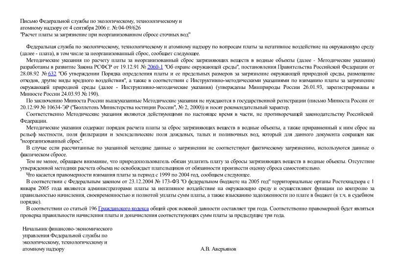 Письмо 04-09/626 Расчет платы за загрязнение при неорганизованном сбросе сточных вод