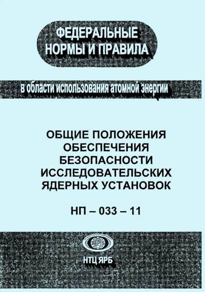 НП 033-11 Общие положения обеспечения безопасности исследовательских ядерных установок