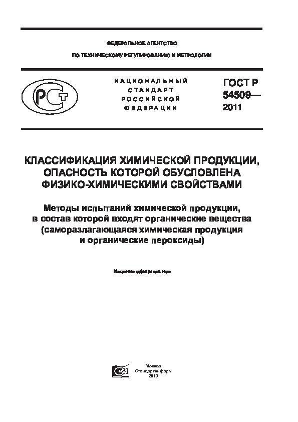 ГОСТ Р 54509-2011 Классификация химической продукции, опасность которой обусловлена физико-химическими свойствами. Методы испытаний химической продукции, в состав которой входят органические вещества (саморазлагающаяся химическая продукция и органические пероксиды)