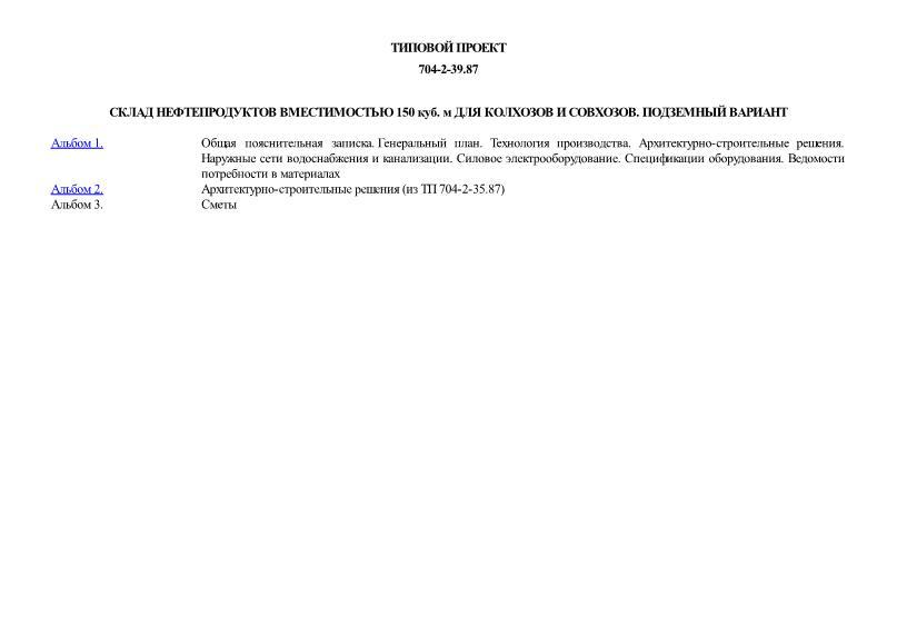 Типовой проект 704-2-39.87 Склад нефтепродуктов вместимостью 150 куб. м для колхозов и совхозов. Подземный вариант