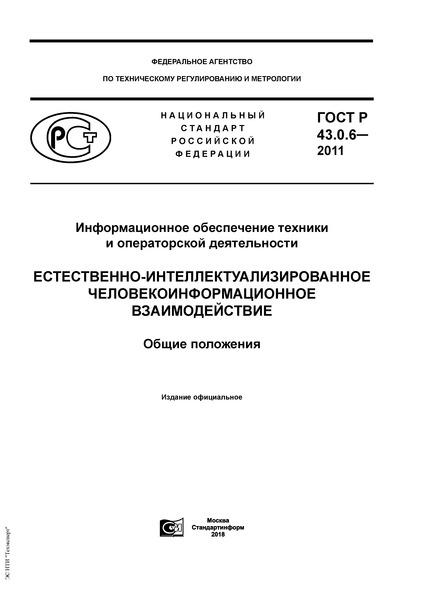 ГОСТ Р 43.0.6-2011 Информационное обеспечение техники и операторской деятельности. Естественно-интеллектуализированное человекоинформационное взаимодействие. Общие положения