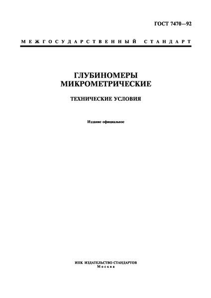 ГОСТ 7470-92 Глубиномеры микрометрические. Технические условия