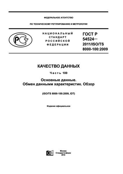 ГОСТ Р 54524-2011 Качество данных. Часть 100. Основные данные. Обмен данными характеристик. Обзор