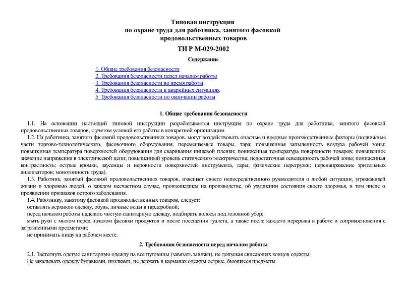 ТИ Р М-029-2002 Типовая инструкция по охране труда для работника, занятого фасовкой продовольственных товаров