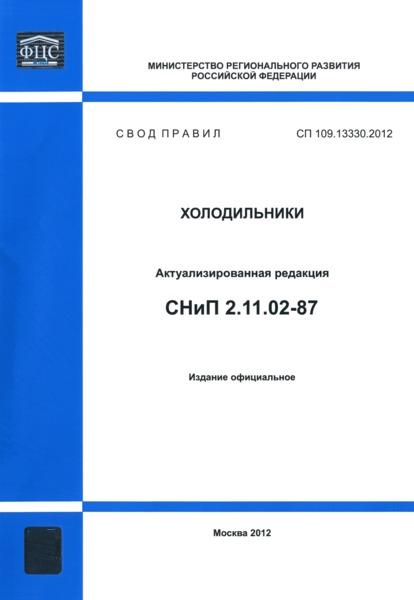 СП 109.13330.2012 Холодильники