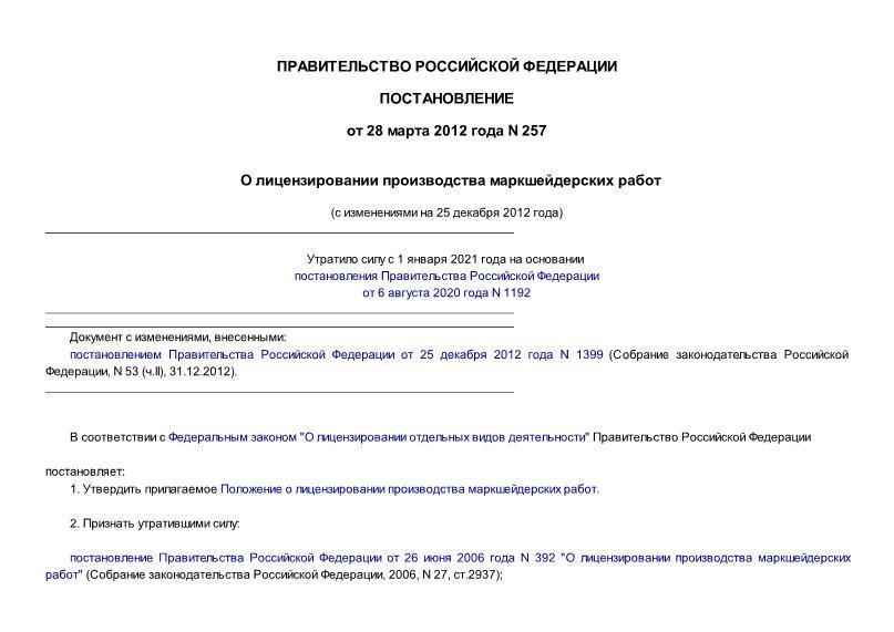 Постановление 257 Положение о лицензировании производства маркшейдерских работ