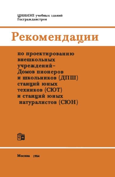 Рекомендации по проектированию внешкольных учреждений - Домов пионеров и школьников (ДПШ), станций юных техников (СЮТ) и станций юных натуралистов (СЮН)