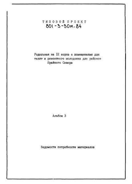 Типовой проект 801-3-30м.84 Альбом 3. Ведомости потребности материалов