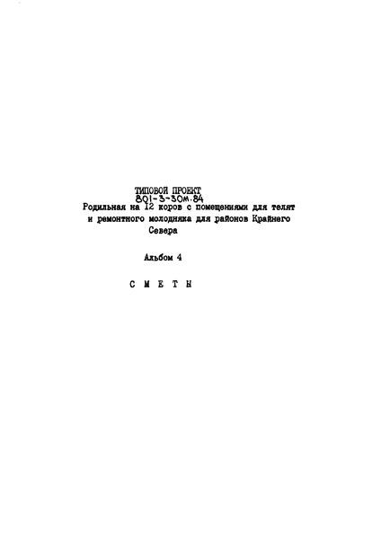 Типовой проект 801-3-30м.84 Альбом 4. Сметы