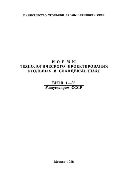ВНТП 1-86 Нормы технологического проектирования угольных и сланцевых шахт