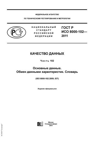 ГОСТ Р ИСО 8000-102-2011 Качество данных. Часть 102. Основные данные. Обмен данными характеристик. Словарь
