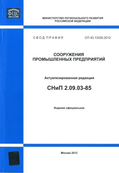 СП 43.13330.2012 Сооружения промышленных предприятий