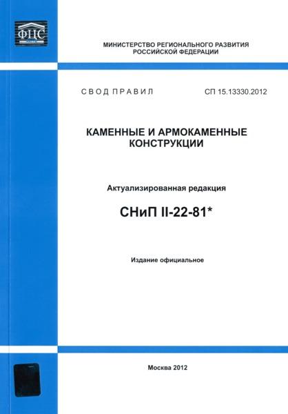 СП 15.13330.2012 Каменные и армокаменные конструкции