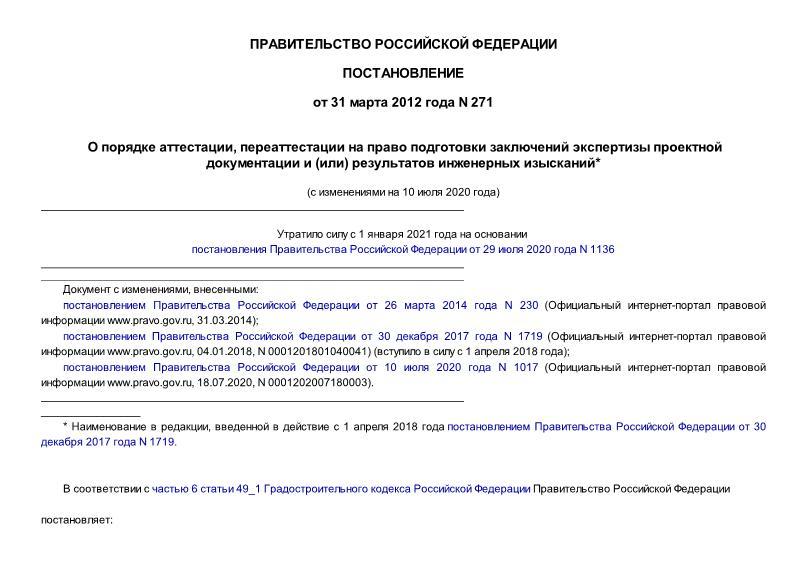 Постановление 271 Положение об аттестации, переаттестации на право подготовки заключений экспертизы проектной документации и (или) результатов инженерных изысканий