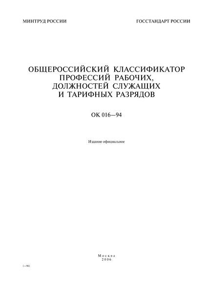 ОК 016-94 Общероссийский классификатор профессий рабочих, должностей служащих и тарифных разрядов