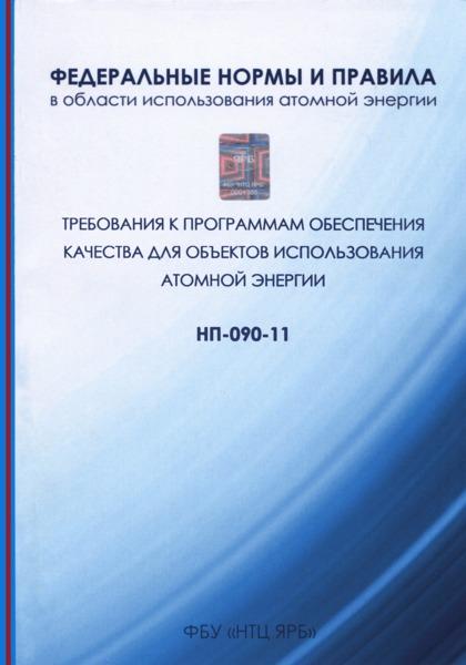 НП 090-11 Федеральные нормы и правила в области использования атомной энергии