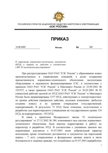 Приказ 422 О пересмотре нормативно-технических документов (НТД) и порядке их действия в соответствии с ФЗ
