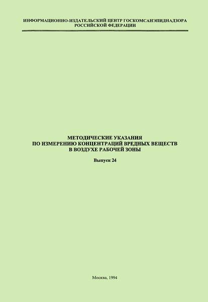 МУ 4863-88 Методические указания по газохроматографическому измерению 2-хлорэтил-и-бутилсульфида, 2-хлорэтил-и-бутилсульфида, 2-хлорэтил-и-октилсульфида; н-октилхлорида, н-децилхлорида в воздухе рабочей зоны