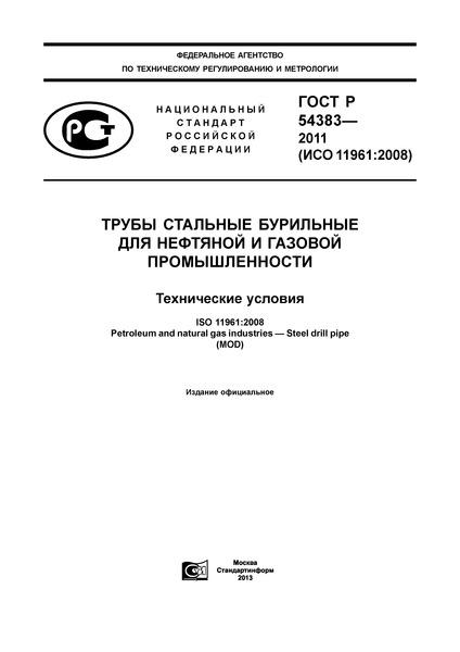 ГОСТ Р 54383-2011 Трубы стальные бурильные для нефтяной и газовой промышленности. Технические условия