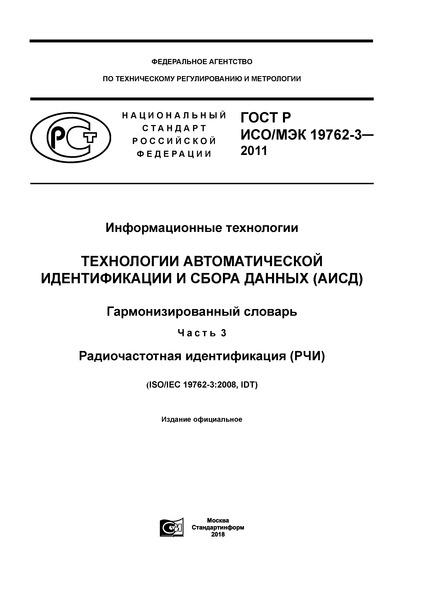 ГОСТ Р ИСО/МЭК 19762-3-2011 Информационные технологии. Технологии автоматической идентификации и сбора данных (АИСД). Гармонизированный словарь. Часть 3. Радиочастотная идентификация (РЧИ)