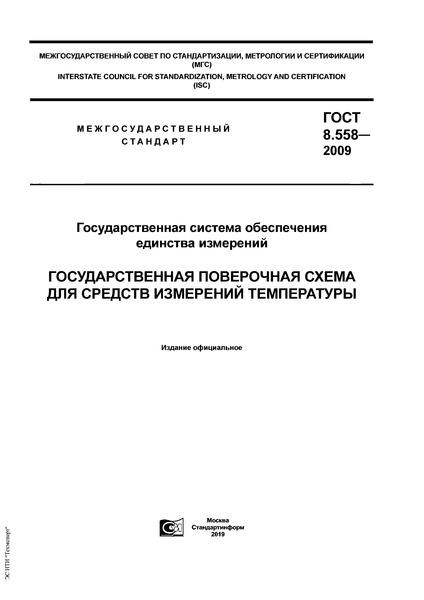 ГОСТ 8.558-2009 Государственная система обеспечения единства измерений. Государственная поверочная схема для средств измерений температуры