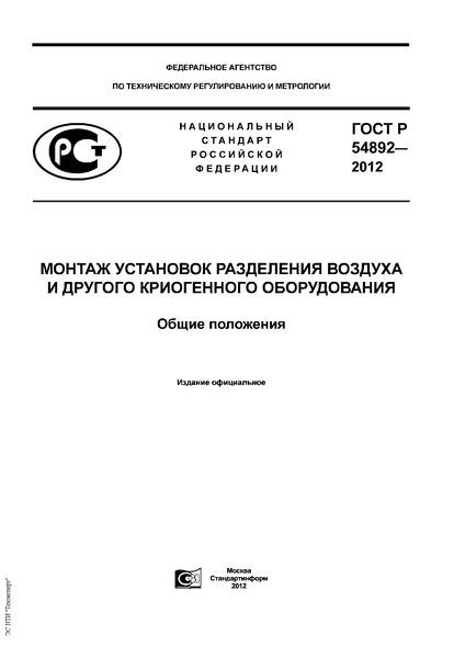ГОСТ Р 54892-2012 Монтаж установок разделения воздуха и другого криогенного оборудования. Общие положения