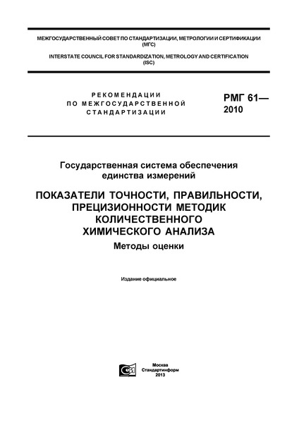 РМГ 61-2010 Государственная система обеспечения единства измерений. Показатели точности, правильности, прецизионности методик количественного химического анализа. Методы оценки