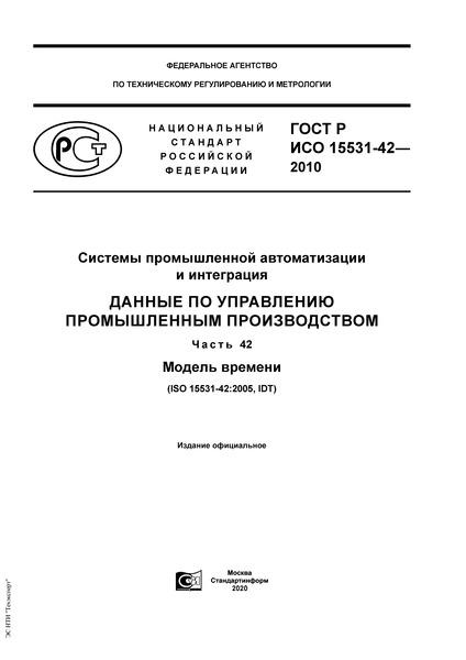 ГОСТ Р ИСО 15531-42-2010 Системы промышленной автоматизации и интеграция. Данные по управлению промышленным производством. Часть 42. Модель времени