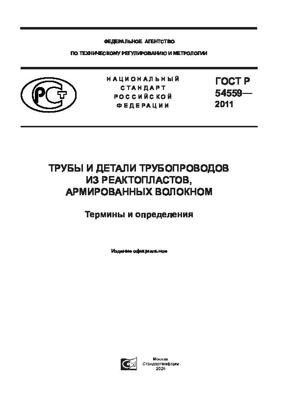 ГОСТ Р 54559-2011 Трубы и детали трубопроводов из реактопластов, армированных волокном. Термины и определения
