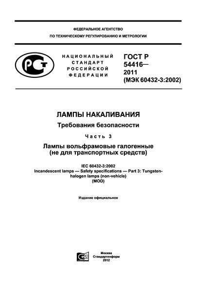 ГОСТ Р 54416-2011 Лампы накаливания. Требования безопасности. Часть 3. Лампы вольфрамовые галогенные (не для транспортных средств)
