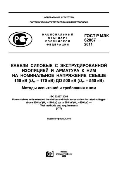 ГОСТ Р МЭК 62067-2011 Кабели силовые с экструдированной изоляцией и арматура к ним на номинальное напряжение свыше 150 кВ (Um=170 кВ) до 500 кВ (Um=550 кВ). Методы испытаний и требования к ним