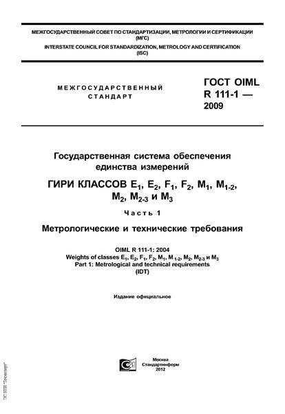 ГОСТ OIML R 111-1-2009 Государственная система обеспечения единства измерений. Гири классов точности E (индекса 1), E (индекса 2), F (индекса 1), F (индекса 2), M (индекса 1), M (индекса 1-2), M (индекса 2), M (индекса 2-3) и M (индекса 3). Часть 1. Метрологические и технические требования