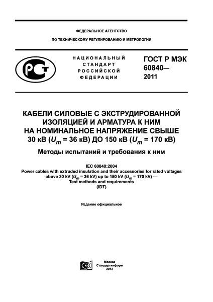 ГОСТ Р МЭК 60840-2011 Кабели силовые с экструдированной изоляцией и арматура к ним на номинальное напряжение свыше 30 кВ (U (индекса m) = 36 кВ) до 150 кВ (U (индекса m) = 170 кВ). Методы испытаний и требования к ним